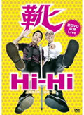 Hi-Hi/靴