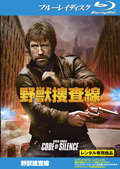 【Blu-ray】野獣捜査線