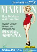【Blu-ray】百万長者と結婚する方法