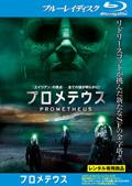 【Blu-ray】プロメテウス