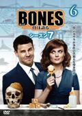 BONES-骨は語る-シーズン7 vol.6