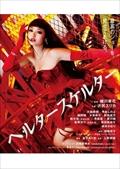 【Blu-ray】ヘルタースケルター