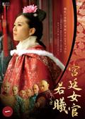 宮廷女官 若曦(じゃくぎ) Vol.1