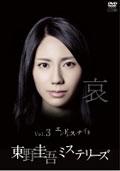 東野圭吾ミステリーズ 第3話「エンドレス・ナイト」