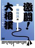 激闘!大相撲〜記憶に残る名力士列伝〜 個性派編