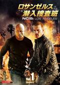 ロサンゼルス潜入捜査班 〜NCIS:Los Angeles vol.1