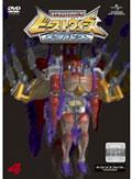 ビーストウォーズ メタルス 超生命体トランスフォーマー Vol.4