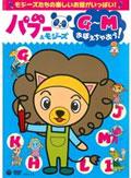 パブー&モジーズ G〜Mおぼえちゃおう!