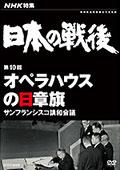 NHK特集 日本の戦後 第10回 オペラハウスの日章旗 〜サンフランシスコ講和会議〜