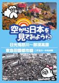 空から日本を見てみよう 25 日光鬼怒川〜那須高原/東急田園都市線 二子玉川〜中央林間