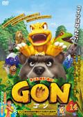 GON -ゴン- 14