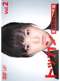 トッカン 特別国税徴収官 Vol.2