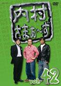 内村さまぁ〜ず vol.42