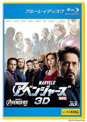 【Blu-ray】アベンジャーズ 3D