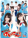 NMB48 げいにん! Vol.2