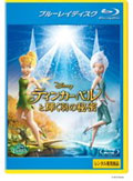 【Blu-ray】ティンカー・ベルと輝く羽の秘密