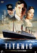 TITANIC EPISODE1:失われた航海
