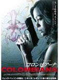 【Blu-ray】コロンビアーナ