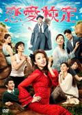 恋愛検定 Vol.1