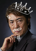 王様の家 1
