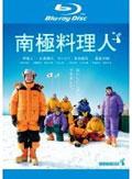 【Blu-ray】南極料理人