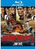 【Blu-ray】BRAVE HEARTS 海猿