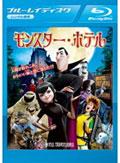 【Blu-ray】モンスター・ホテル