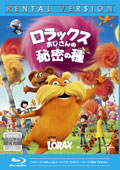 【Blu-ray】ロラックスおじさんの秘密の種