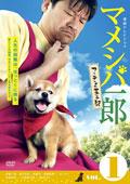 連続テレビドラマ マメシバ一郎 フーテンの芝二郎 VOL.1