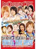 プロレスリングWAVE 2012波女決定リーグ戦『Catch the WAVE』 〜ホワイトブロック&パワーブロック編〜