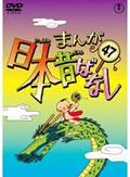 まんが日本昔ばなし 第47巻