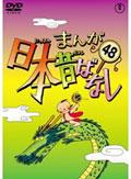 まんが日本昔ばなし 第48巻