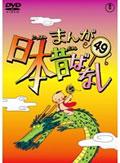まんが日本昔ばなし 第49巻