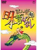 まんが日本昔ばなし 第50巻