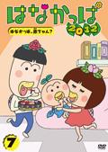 はなかっぱ 2012 第7巻 〜はなかっぱ、赤ちゃん?〜