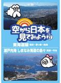 空から日本を見てみよう 27 東海道線 横浜〜茅ヶ崎〜熱海/瀬戸内海 しまなみ海道の島々 尾道〜今治