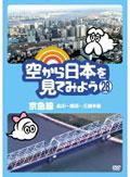 空から日本を見てみよう 28 京急線 品川〜横浜〜三浦半島