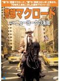警部マクロード Vol.29 ニューヨークの海賊