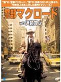 警部マクロード Vol.31 連続放火