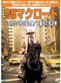 警部マクロード Vol.33 冷たい街の殺し屋/五番街の馬泥棒