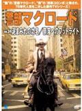 警部マクロード Vol.34 泥まみれの功名/奈落へのフットライト