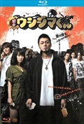 【Blu-ray】映画 闇金ウシジマくん