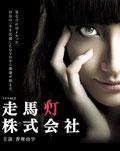 走馬灯株式会社 vol.2