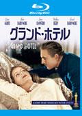 【Blu-ray】グランド・ホテル