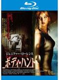 【Blu-ray】ボディ・ハント