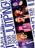 超新星/超新星 TOUR 2010 JUMPING!