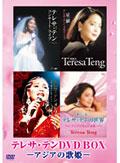 テレサ・テン /テレサ・テンDVD BOX -アジアの歌姫- (DISC.2) メモリーズ 星願(シン ユィエン)