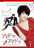 アイドゥ・アイドゥ〜素敵な靴は恋のはじまり Vol.1