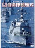 平成24年度 自衛隊観艦式 祝 海上自衛隊創設60周年