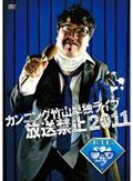 カンニング竹山単独ライブ「放送禁止2011」